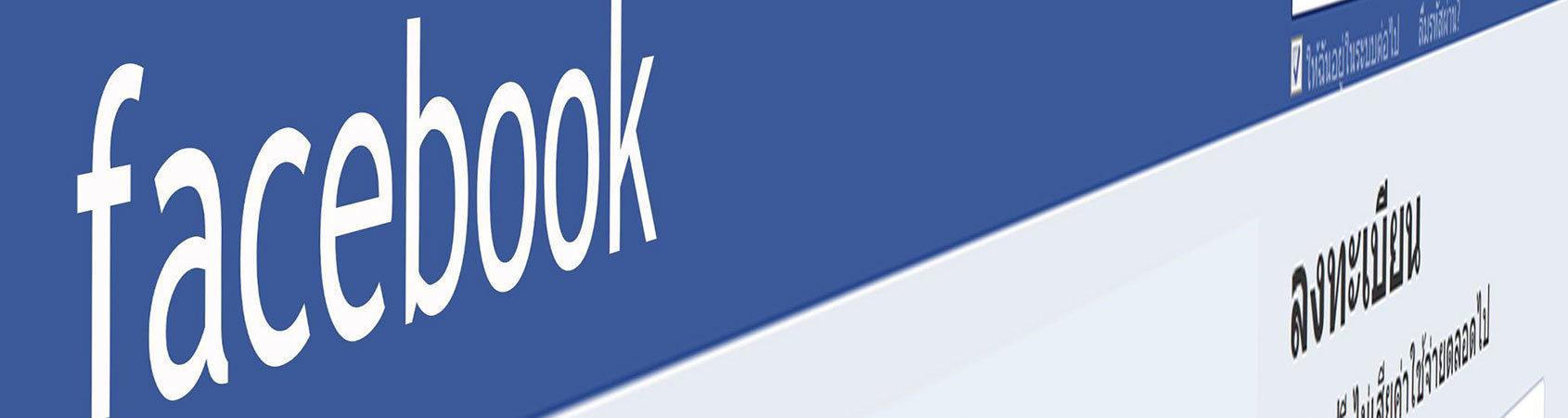 Intégrer Facebook à votre site