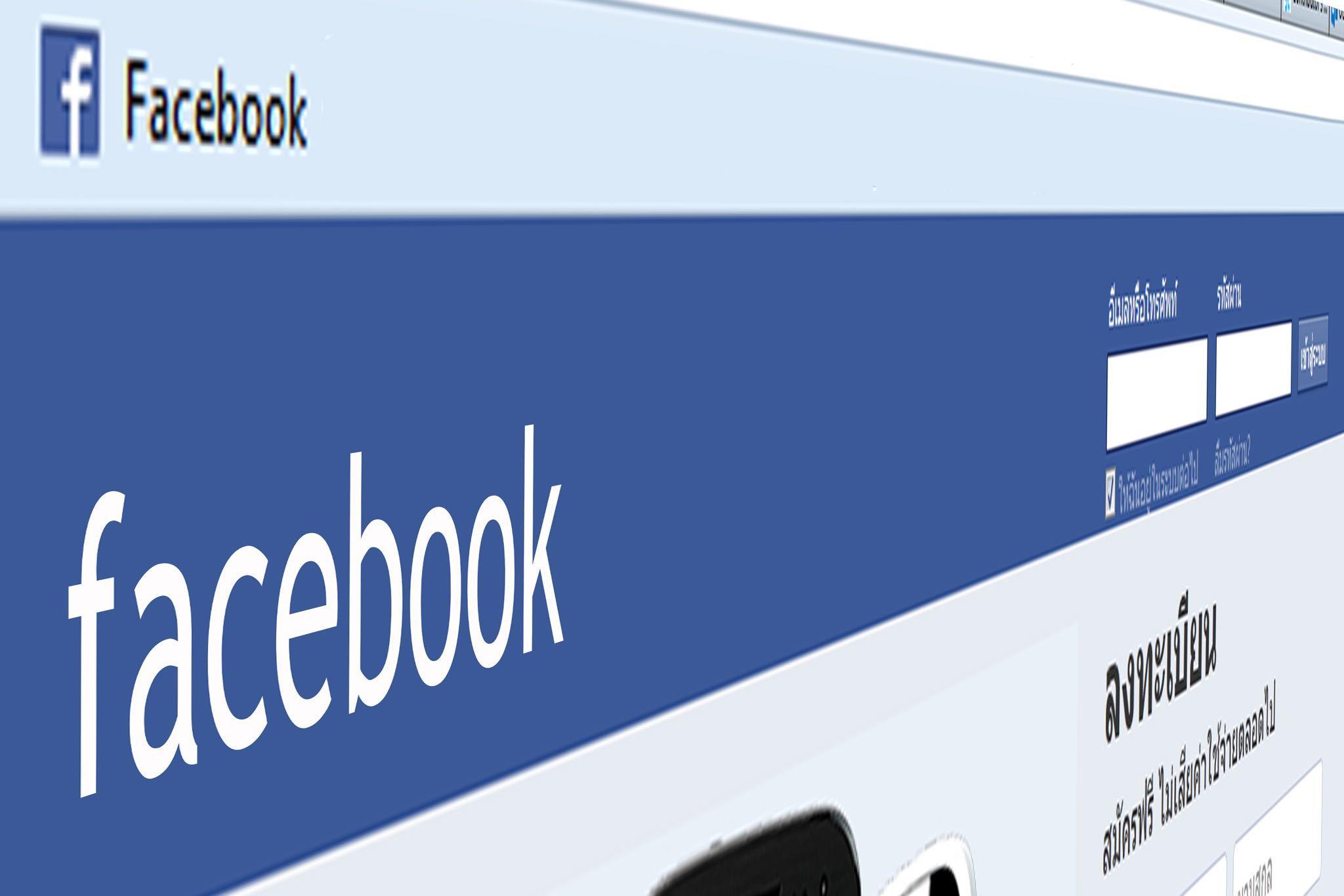 integrer-facebook-site